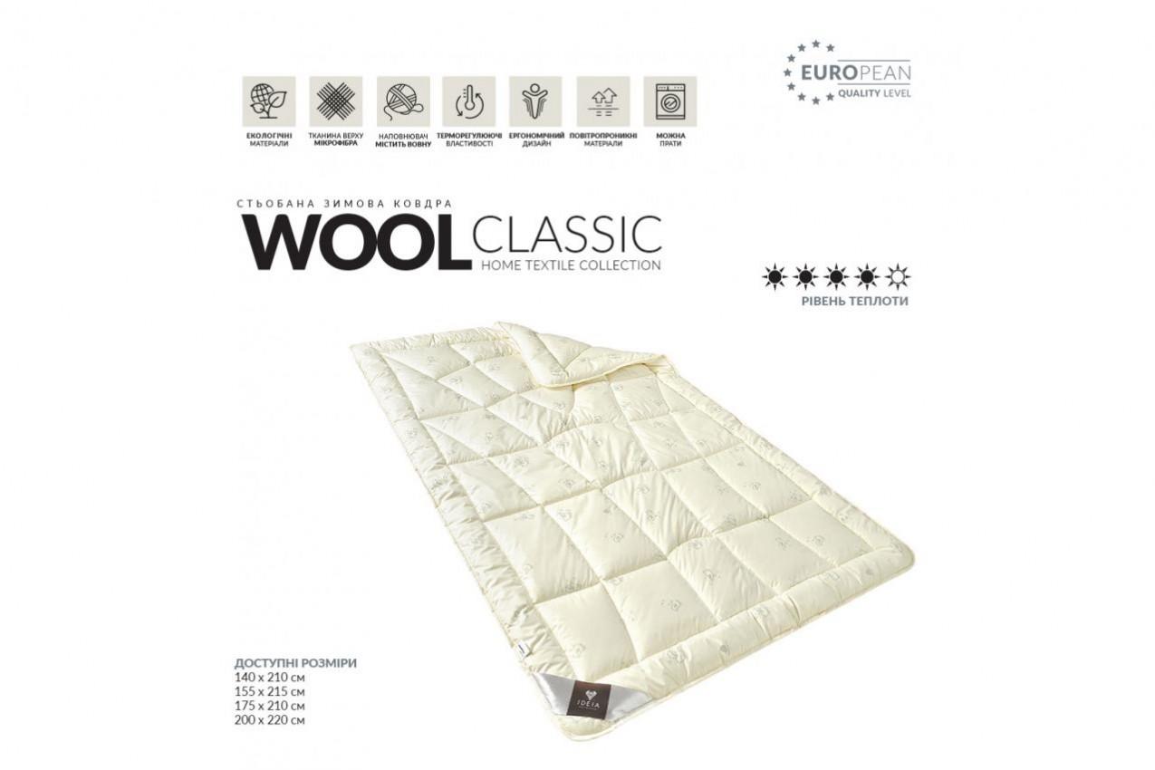 Одеяло Wool classic от ТМ Идея в Украине