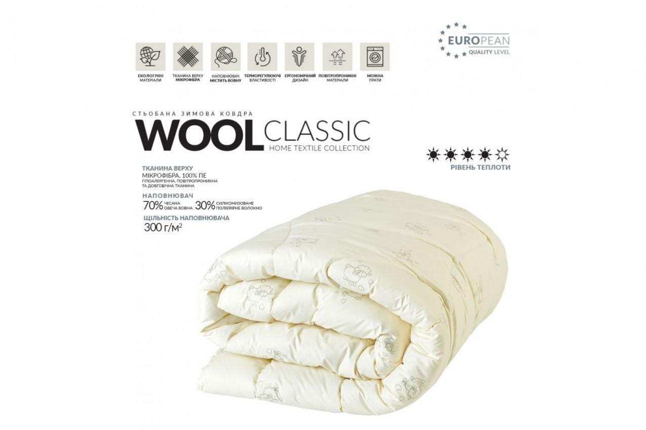 Одеяло Wool classic от ТМ Идея Империя матрасов