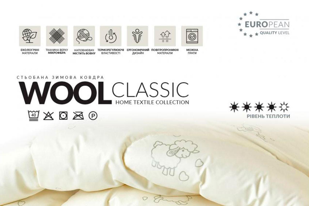 Одеяло Wool classic от ТМ Идея цена