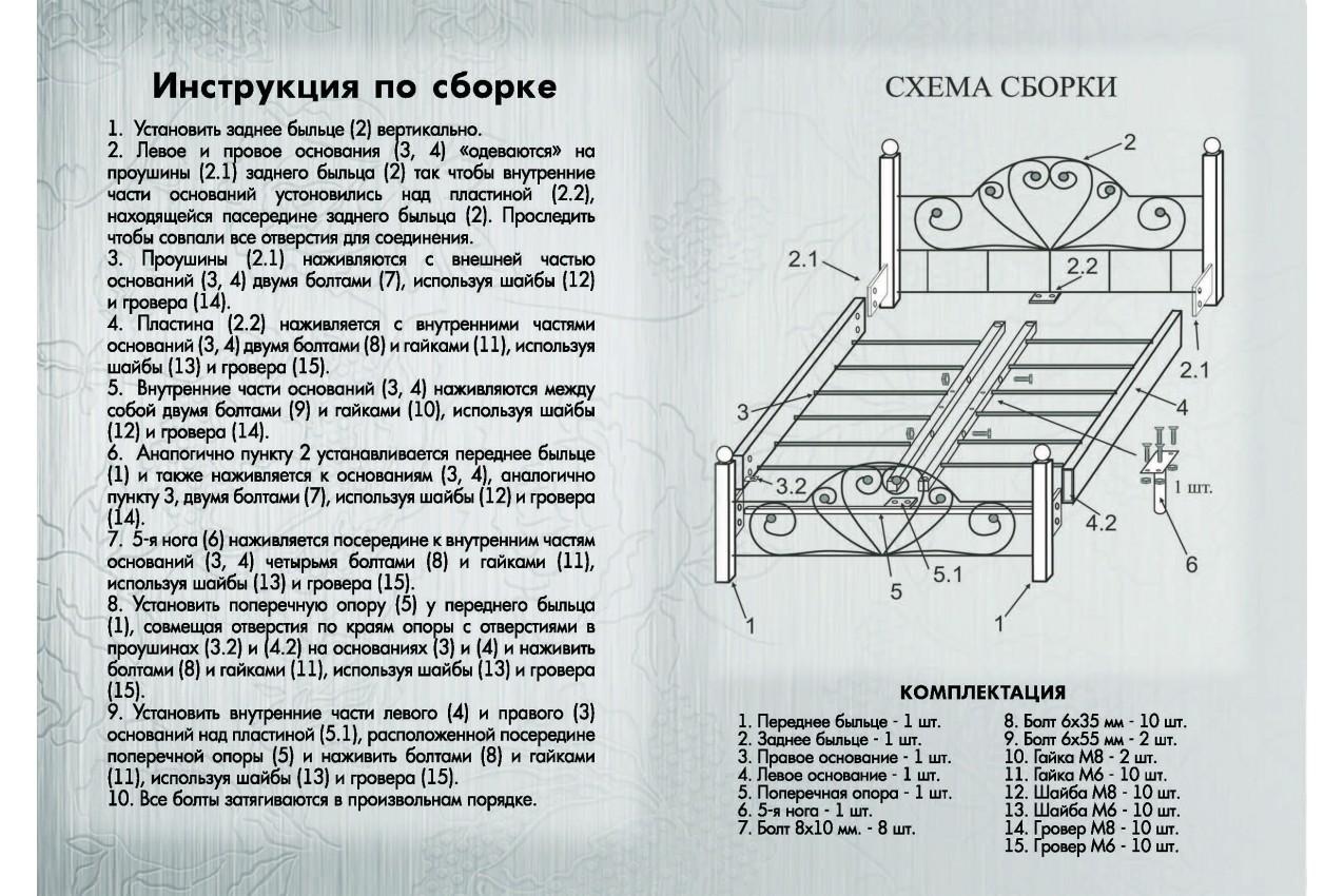 Металлическая кровать Джоконда от ТМ Металл-Дизайн в Украине
