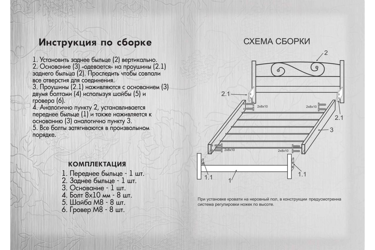 Металлическая кровать Николь от ТМ Металл-Дизайн в Украине